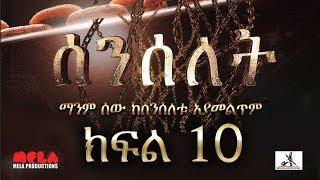 Senselet Drama  - Part 10 (Ethiopian Drama)