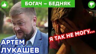 Богач - Бедняк - 3 выпуск - Артем Лукашев