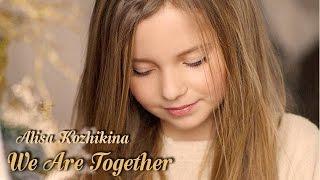 Алиса Кожикина — Мы будем вместе (Audio)