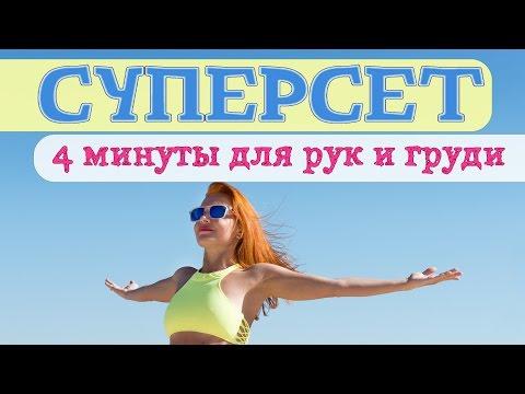СУПЕРСЕТ - 4 минуты для РУК и ГРУДИ