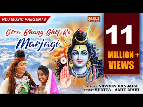 Gora Bhang Ghot Ke Marjagi * Bhole 2016 New Song * Full Video Song * NDJ Music