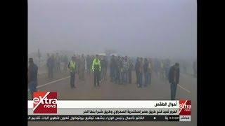 غرفة الأخبار | المرور تعيد فتح طريق مصر إسكندرية الصحراوي وطريق شبرا - بنها الحر