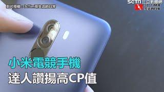 小米電競手機 達人讚揚高CP值|三立新聞網SETN.com