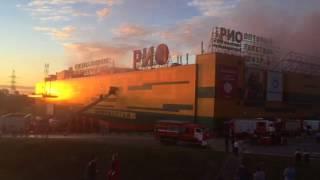 Пожар в ТЦ Рио на Дмитровском шоссе 10.07.2017