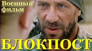 Необычный  фильм про снайперов Блокпост.Военные фильмы русские фильмы War Film