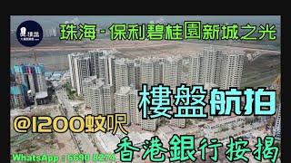 保利碧桂園新城之光|1200蚊呎|即買即住|香港銀行按揭