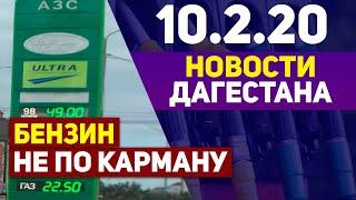 Новости Дагестана 10.02.20