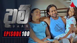 Daam (දාම්) | Episode 100 | 07th May 2021 | @Sirasa TV Thumbnail