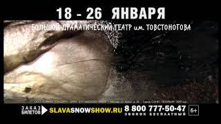 Снежное шоу Славы Полунина в Санкт-Петербурге