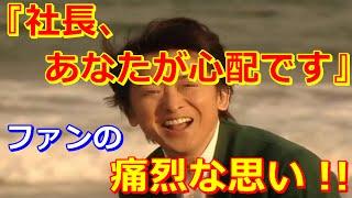 嵐・大野智『世界一難しい恋』社長の不器用な思いは伝わるのか? 「99.9...