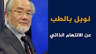 نوبل بالطب.. عن الالتهام الذاتي