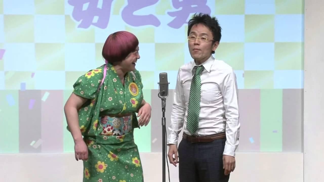 大阪よしもと漫才博覧会「女と男...