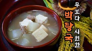 명절 * 제사 음식 만들기(탕국만들기)박탕국