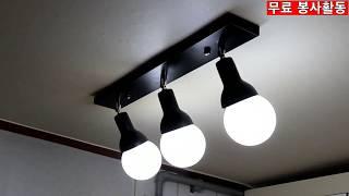 주방등 무료교체    kitchen lamp