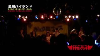 2016/10/30「ギュウ農フェスinうつのみや」にて タタカッテシネのライブ...