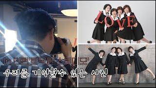 [고오리이뷰]인천 남동구 구월동 가족사진 추천 리마인드…