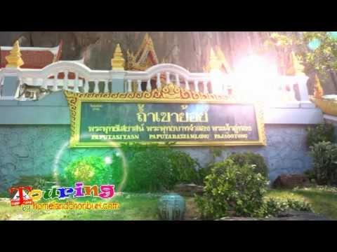 วัดถ้ำเขาย้อย จ.เพชรบุรี Trip 67