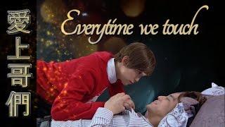 愛上哥們 💘 Everytime we touch - Bromance MV 賴雅妍 + 陳楚河