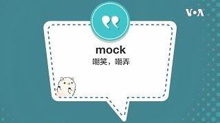 学个词 - mock