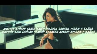 Go man, Amarjil Ft Batuh - Huleelt lyrics