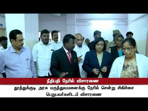 Judge inquires about health to persons injured in cops' firing in Thoothukudi #SterliteKillings