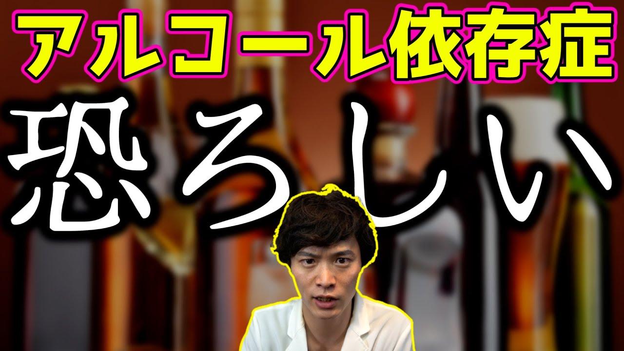山口達也 氏が 飲酒運転 で 逮捕 !!アルコール依存症 の怖さ と 対策を 精神科医 が語る