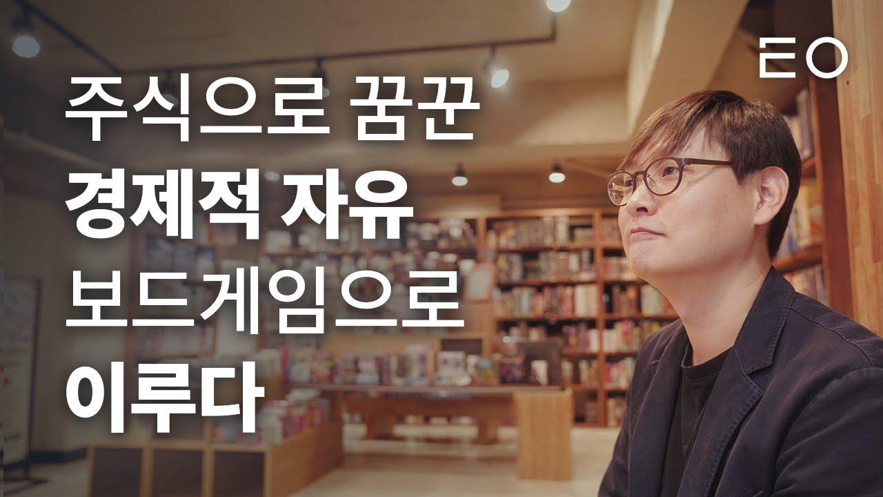 보드게임 작가 김건희 인터뷰 영상 - EO인터뷰