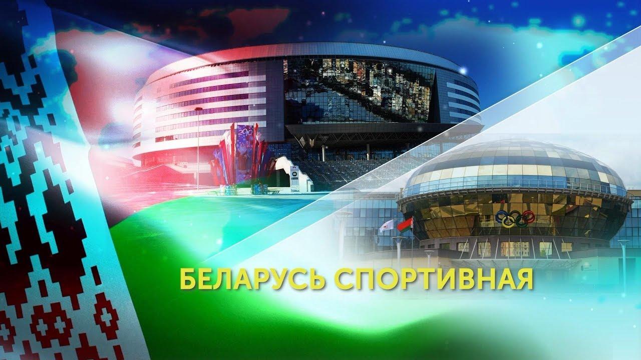 Тема единого дня информирования 23 мая 2019 года: «Беларусь спортивная».