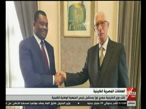 غرفة الأخبار | نائب وزير الخارجية حمدي لوزا يستقبل رئيس الجمعية الوطنية الكينية