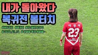 민아가 돌아왔다!(Mina's comeback the WK League)
