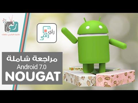 اندرويد نوجا Android Nougat | افضل 13 ميزة جديدة
