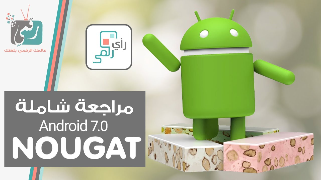 8a8d4e6d6 اندرويد نوجا Android Nougat | افضل 13 ميزة جديدة - YouTube