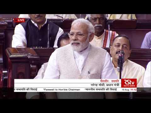 Prime Minister Narendra Modi's Speech | Rajya Sabha Chairman Md. Hamid Ansari's Farewell