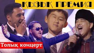 ҚЫЗЫҚ ПРЕМИЯ  2019 -  Толық концерт - Қызық Премия 2020