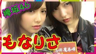 【欅坂46】志田愛佳、渡邉理佐への愛! 【GOOD!】と思ったら高評価。 ...