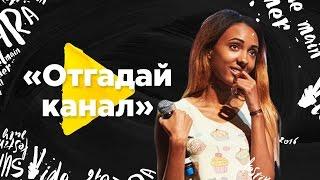 Challenge «Отгадай канал» | Данила Поперечный и Андрей Немодрук vs. Мари Сенн и Настя Тропицель