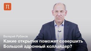 Физика после бозона Хиггса — Валерий Рубаков