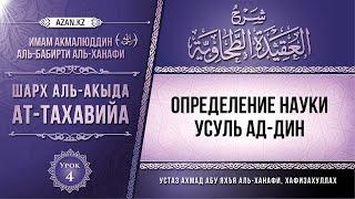 Комментарий к «Акыда ат-Тахавийя». Урок 4. Определение науки усуль ад-дин | www.azan.kz