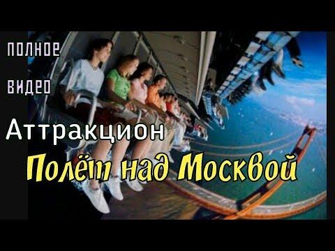 Парк Зарядье. Страшный аттракцион Полёт над Москвой! 18+ КРУТО!!!