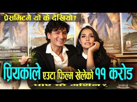 प्रियंका भन्छिन एउटा फिल्मको ११ करोड पाए ...., Priyanka Karki, nepali Movie Butterfly, Medianp.com