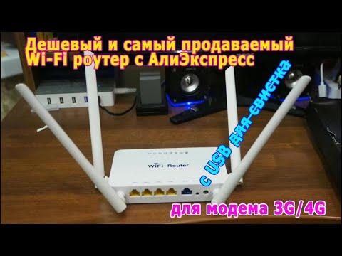 Дешевый WiFi роутер с АлиЭкспресс
