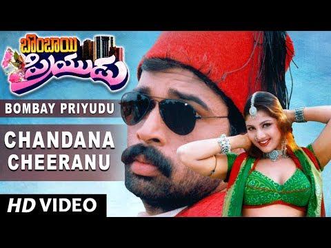 Chandana Cheeranu Full Video Song    Bombay Priyudu    D. Chakravarthy, Rambha    Telugu Songs
