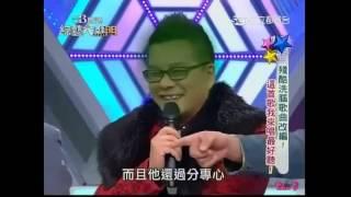 綜藝大熱門 2014 12 18 高清 HD 殘酷洗腦歌曲改編! 這首歌我來唱最好聽!