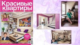 Анонс журнала «Красивые квартиры» № 7(163) 2017 г.