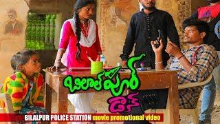 Bilalpur D O N   Part 1  Ultimate Village Comedy   Creative Thinks
