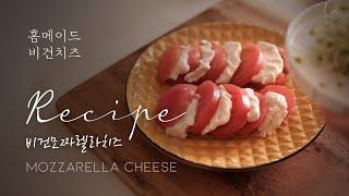 [비건치즈] 쉽게 모짜렐라 치즈만들기#homemade …