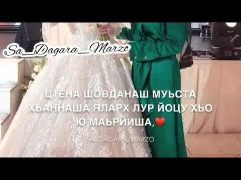 Чеченская песня про золовку