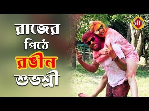 রাজের পিঠে রঙীন শুভশ্রী | Raj Chakraborty