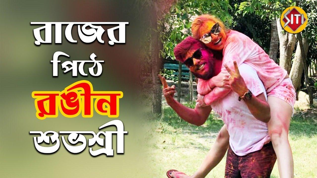 রাজের পিঠে রঙীন শুভশ্রী | Raj Chakraborty | Subhasree Ganguly | Holi  Celebration 2019