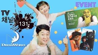 라임이가 심심할땐 올레 KT 드림웍스TV 채널 131번을 봅니다!!! [이벤트마감]LimeTube & Toy 라임튜브